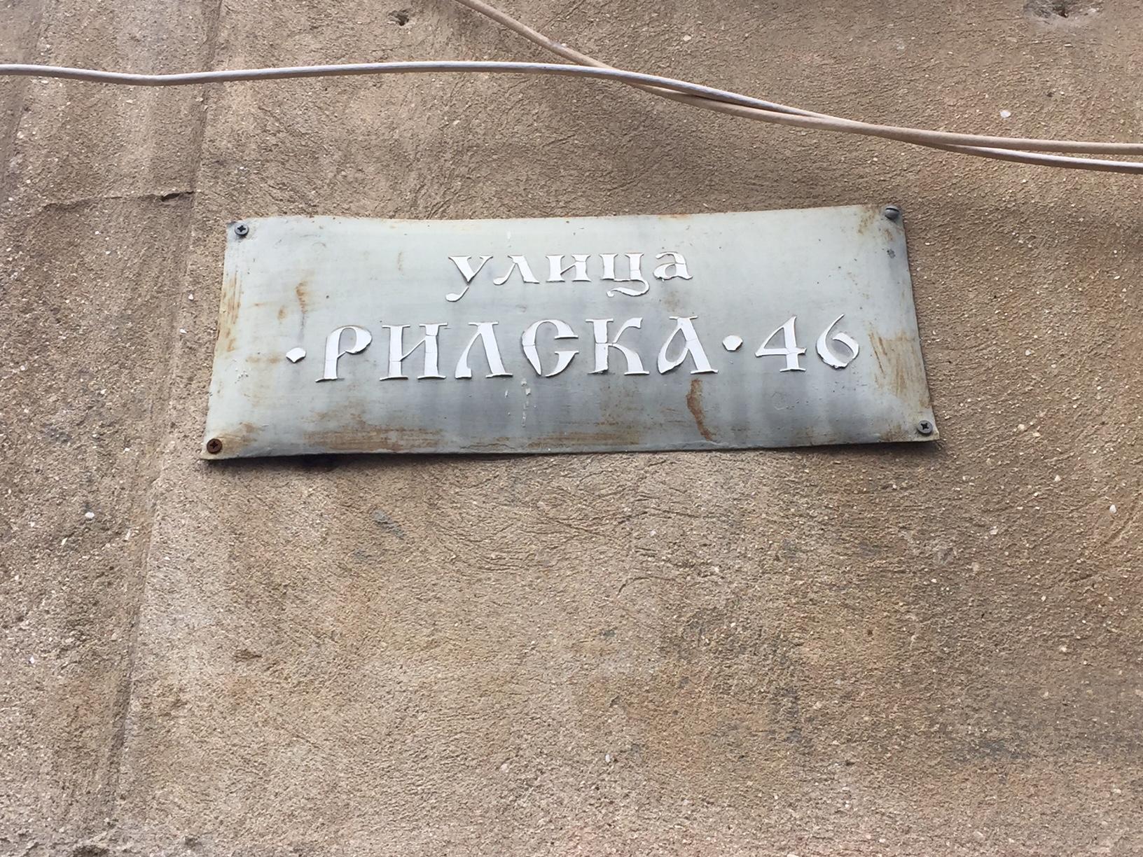 """Улица """"Рилска"""""""