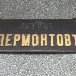 """Улица """"Лермонтов"""""""